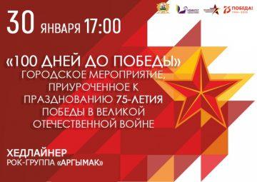 В Уфе запустят обратный отсчет «100 дней до Победы»