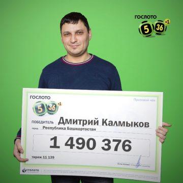 Механик из Башкирии стал миллионером благодаря «Гослото «5 из 36»