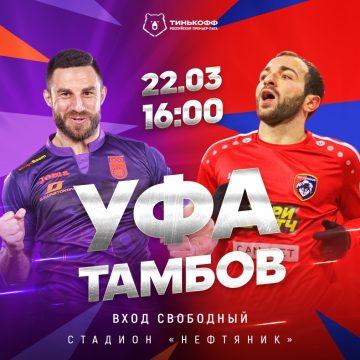ФК «Уфа» сделала свободный вход на первый домашний матч в 2020 году