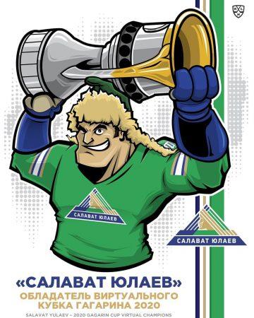 «Салават Юлаев» завоевал виртуальный Кубок Гагарина 2020