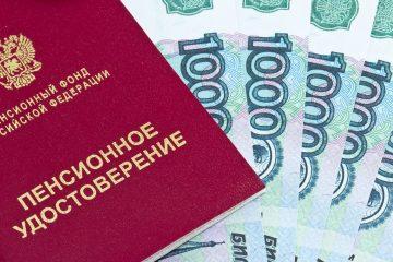 Министерство труда сообщило о снижении пенсий