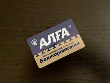 Власти Башкирии анонсировали расширение функционала транспортной карты «Алга»