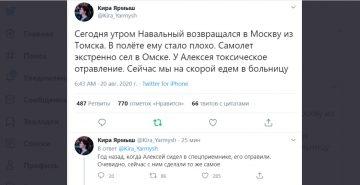 ФБК: Алексей Навальный находится в коме
