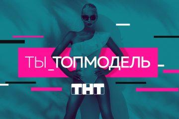 Уфимок приглашают на кастинг шоу «Ты – топ-модель!»