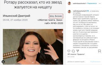 Казаченко заявил, что может умереть из-за отсутствия концертов