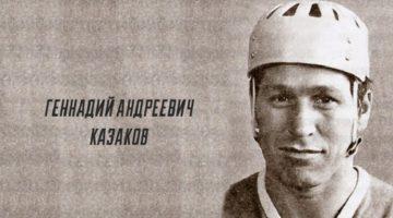Ушел из жизни легедарный игрок  ХК «Салават Юлаев»