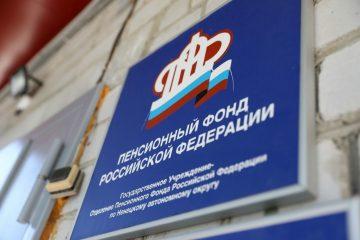 НПФ «Сафмар»: Пенсионеры России смогут получить дополнительные выплаты