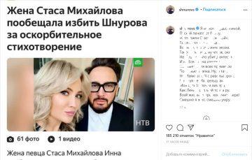 Сергей Шнуров поддел жену Михайлова в новом стихотворении