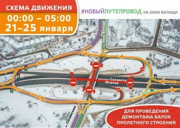 Участок дороги на проспекте Салавата Юлаева в Уфе закроют на пять суток по ночам