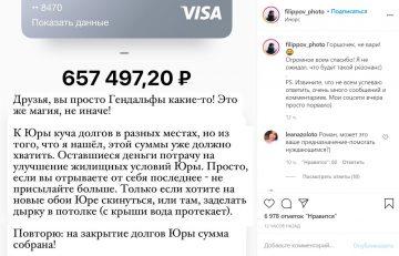 Дворнику Юре из Уфы за сутки собрали более 650 тыс. рублей для погашения долгов