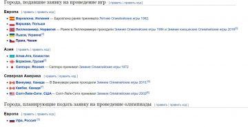 Власти Башкирии планируют подать заявку на проведение зимних Олимпийских игр-2030